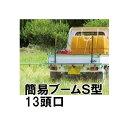 ヤマホ工業 簡易ブームS型噴口 13頭口 キリナシ除草、ラウンド25、スズラン、タイプ選択 [動噴 スプレー 農薬 散布機…