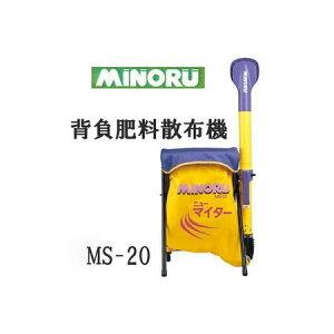 (送料無料) 背負肥料散布機 ニューマイター MS-20 みのる産業