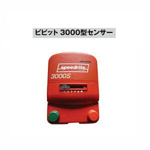 電牧器 ビビット3000型 センサー付き [KD-BB3000-SENSOR] 野生動物侵入防止 [電柵 電機柵 電牧機] 未来のアグリ