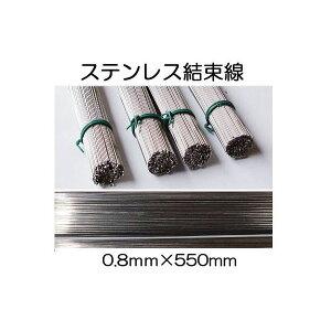 ステンレス結束線 #21 ×550mm 線径0.8mm 1kg 約458本 直線 防獣フェンスの連結に