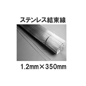 ステンレス結束線 #18 ×350mm 線径1.2mm 1kg 直線 約320本 防獣フェンスに適応 mtb