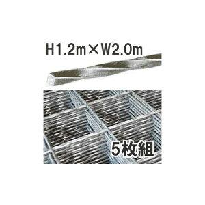 防獣用高強度スクリューガードフェンス網高1.2m×幅2.0m5枚組