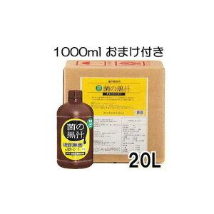 おまけ付きセール(期間限定) ヤサキ 連作障害解決 菌の黒汁 20L+1000ml