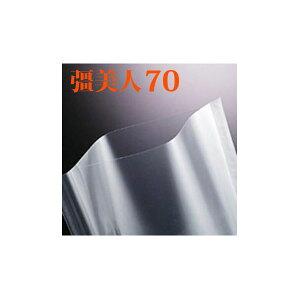 彊美人70(きょうびじん) 真空包装ナイロンポリタイプ規格袋 XS-2433 240×330mm 1000枚 [脱気 シーラー 透明 光沢 密閉 密封 保存 瀧商店]