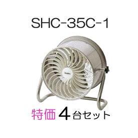 4台セット ハウス用 環境ファン すくすくファン 100V SHC-35C-1 スイデン haya
