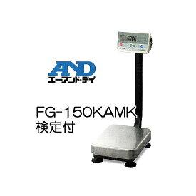 エー・アンド・デイ A&D デジタル台はかり FG-150KAM-K 150kg 検定付