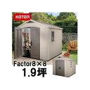 Keter ケター 樹脂製 物置 ファクター Factor 8×8 約1.9坪 梱包重量159kg 2個口