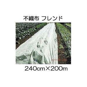 (法人or営業所引取り) 不織布ふしょくふ フレンド 幅240cm×200m 両サイド2重加工 (農業用べたがけ資材) パオパオ90好敵手