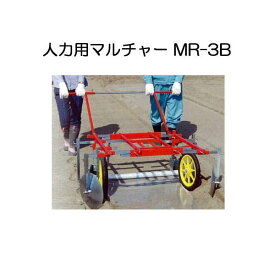 マルチ張り機 人力用マルチャー MR-3B (MR-3→3B呼称変更) アグリテクノ矢崎
