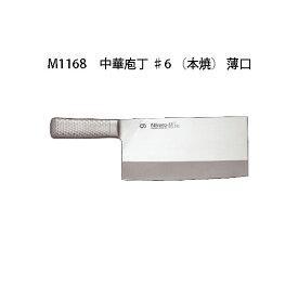 Brieto M1168 中華庖丁 ♯6 (本焼) 220×110mm 薄口 重量/約495g 片岡製作所 日本製 ブライト 包丁