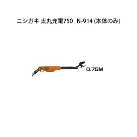 ニシガキ 太丸充電750 0.75M N-914 (本体のみ) 充電式太枝切鋏 生木40mm瞬時に切断