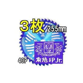(徳用3枚組特価) 津村鋼業 ツムラ チップソー F型ハイパー 草刈刃 255mm×40P