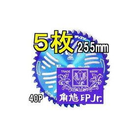 津村鋼業 ツムラ チップソー F型ハイパー 草刈刃 255mm×40P 徳用5枚組