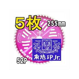 (徳用5枚組特価) ツムラ チップソー L-52 オールラウンド草刈刃 255mm×52P 津村鋼業