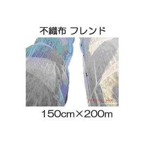 不織布ふしょくふ フレンド 幅150cm×200m (農業用べたがけ資材)パオパオ90好敵手