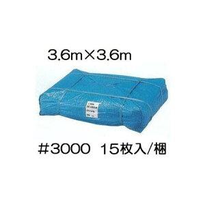 ブルーシート 厚手 #3000 3.6M×3.6M 1梱包15枚特価 3.6m×3.6m (厚手 防水 強力タイプ)