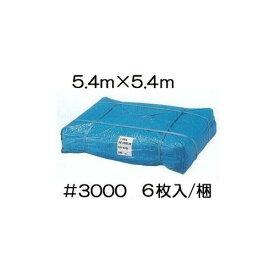 ブルーシート 厚手 #3000 5.4M×5.4M 1梱包6枚特価 5.4m×5.4m (厚手 防水 強力タイプ)