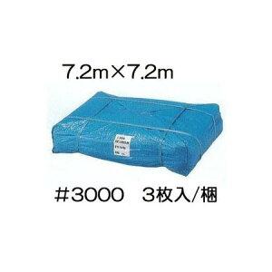 ブルーシート 厚手 #3000 7.2M×7.2M 1梱包3枚特価 [瀧商店] 7.2m×7.2m (厚手 防水 強力タイプ)