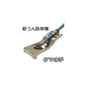 耕うん除草機 タマの手 TT-001 株間除草機 [瀧商店]