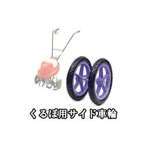 電動ミニ耕うん機 Curvo くるぼ 用オプション サイド車輪 ET40SWA ET40F・ET40N・ET45N共通 オカネツ工業[農機具 園芸用品 瀧商店]