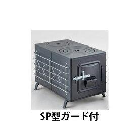 角型薪ストーブ SP型 ガード付 黒(375*666*380mm)