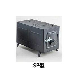 角型薪ストーブ SP型 黒(375*666*380mm)