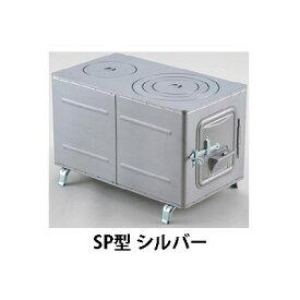 角型薪ストーブ SP型 シルバー(375*666*380mm)