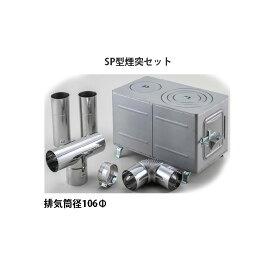 角型薪ストーブ SP型 煙突セット(375*666*380mm)