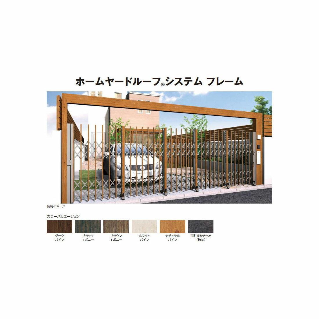 ホームヤードルーフ システムフレーム(基本型)H2800×W4000[タカショー エクステリア 庭造り DIY 瀧商店]