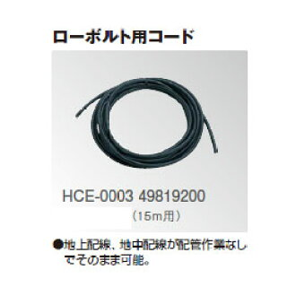 Cord (for 15m) HCE-0003 (49819200) [Takasho exterior gardening DIY waterfall store] for the essence Reds writing 12V low bolt