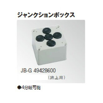 For the essence Reds writing 12V junction box JB-G (49428600) ground [Takasho exterior gardening DIY waterfall store]