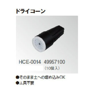 With essence Reds writing 12V dry corn HCE-0014 (49957100) ten [Takasho exterior gardening DIY waterfall store]