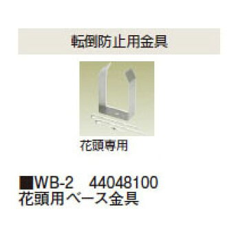 [Japanese-style lighting] the base metal fittings [Japanese-style lighting Takasho exterior gardening DIY waterfall store] for the essence Reds writing 12V WB-2 44048100 flower head