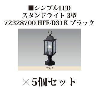 *5 simple LED light 100V gatepost light Shin pull LED stands light type 3 (72328700)HFE-D31K black [Takasho exterior gardening DIY waterfall store]