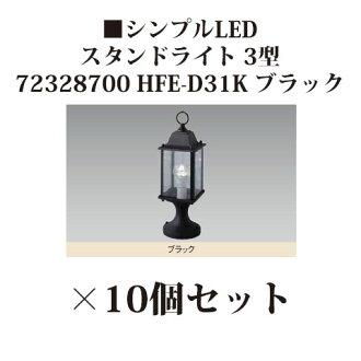 *10 simple LED light 100V gatepost light Shin pull LED stands light type 3 (72328700)HFE-D31K black [Takasho exterior gardening DIY waterfall store]