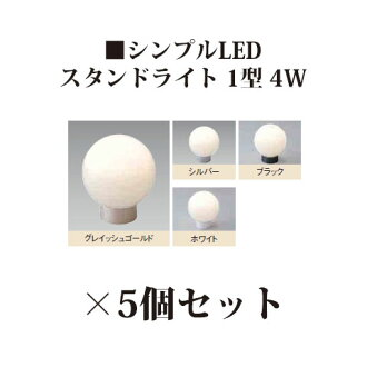 *5 [Takasho exterior gardening DIY waterfall store] simple LED light 100V gatepost light Shin pull LED stands light type 1 4W (49051600/46550700/46556900/71720000)