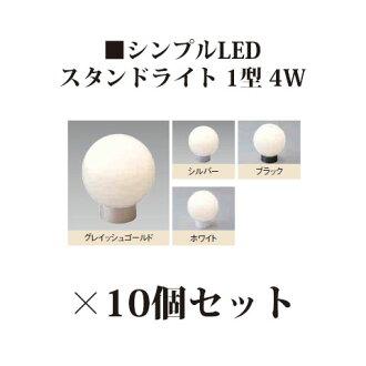 *10 [Takasho exterior gardening DIY waterfall store] simple LED light 100V gatepost light Shin pull LED stands light type 1 4W (49051600/46550700/46556900/71720000)