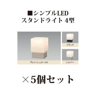 Gatepost light 100V simple LED stands light type 4 (71722400/71723100/71721700) HFE-D37 *5 [Takasho exterior gardening DIY waterfall store]