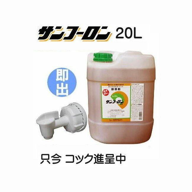 数量限定コック付き 除草剤 サンフーロン 20L ラウンドアップ ジェネリック農薬