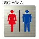 トイレマーク ピクトサイン『男女トイレA』150mm×150mm ステンレスH.Lプレート(両面テープ付き)