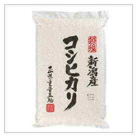 ★新米★ 令和3年産 新潟産コシヒカリ 白米10kg(5kg×2袋)お米マイスター特選 贈り物・ご家庭用においしいコシヒカリをどうぞ!