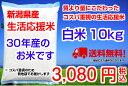 【新潟産】30年産 生活応援米 10kg 送料無料!(地域限定)コスパ重視 業務用 未検査米 食べ盛りの子供家庭にお…
