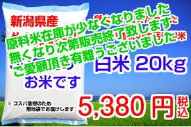 ◆送料別に変わりました◆【新潟産】30年産 生活応援米 20kg コスパ重視 業務用 未検査米 食べ盛りの子供家庭におすすめ(5kg×4袋)