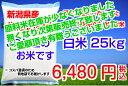 ◆送料別に変わりました◆【新潟産】30年産 生活応援米 25kg コスパ重視 業務用 未検査米 食べ盛りの子供家庭に…