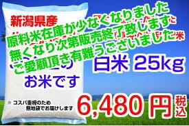 ◆送料別に変わりました◆【新潟産】30年産 生活応援米 25kg コスパ重視 業務用 未検査米 食べ盛りの子供家庭におすすめ(5kg×5袋)