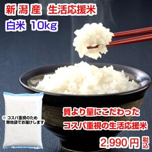 【新潟産】生活応援米 10kg コスパ重視 業務用 未検査米 食べ盛りの子供家庭におすすめ(5kg×2袋)