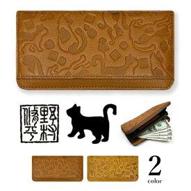 【全2色】野村修平 愛らしい猫の型押し リアルレザー ラウンドファスナー長財布 ロングウォレット ネコ キャット 牛革 金運財布 黄色財布 プレゼント