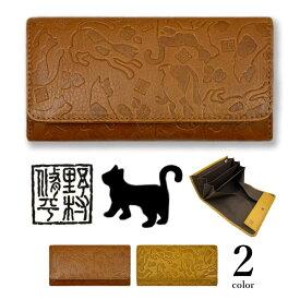 【全2色】野村修平 愛らしい猫の型押し リアルレザー ギャルソン型 長財布 ウォレット ネコ キャットCAT 黄色財布 金運財布 本革財布 プレゼント