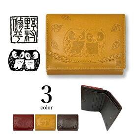 【全3色】野村修平 縁起の良い フクロウの型押し リアルレザー 2つ折り財布 ウォレット 梟 ふくろう 黄色財布 金運財布 プレゼント