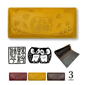 【全3色】野村修平 縁起の良い フクロウの型押し リアルレザー 2つ折り長財布 ロングウォレット 梟 ふくろう 黄色財布 金運財布 プレゼント